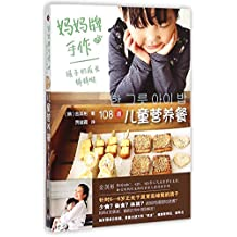 108 nutrimeals for children (Chinese Edition)