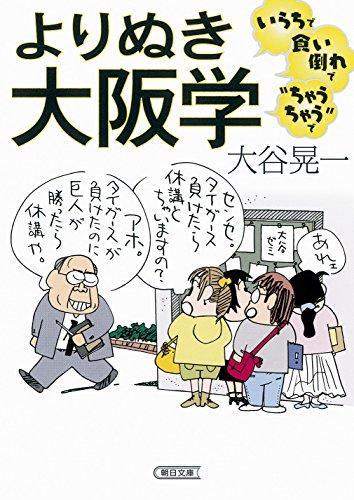 """よりぬき大阪学 いらちで食い倒れで""""ちゃうちゃう""""で (朝日文庫)"""