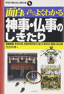 面白いほどよくわかる神事・仏事のしきたり―冠婚葬祭、年中行事、日常の所作まで、知っておきたい日本人の心得 (学校で教えない教科書) | 渋谷 申博 |本 | 通販 | Amazon