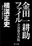 金田一耕助ファイル 全22冊合本版<金田一耕助ファイル> (角川文庫)