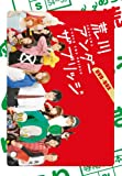 Japanese TV Series - Arakawa Under The Bridge DVD Box (4DVDS) [Japan DVD] KIBF-955