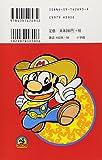 Super Mario-kun #23