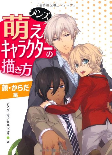 How to Draw Manga Art Book Japan Moe Character the Volume Face and on Body