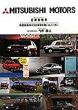 三菱自動車―航空技術者たちが基礎を築いたメーカー