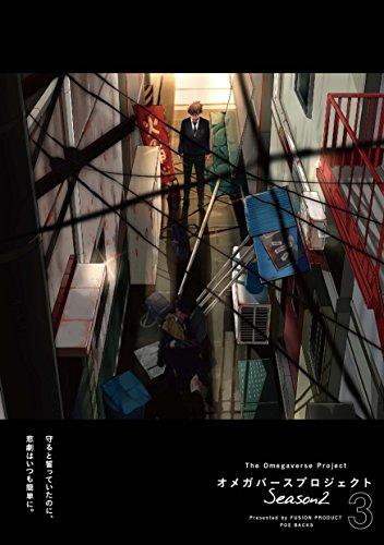 オメガバース プロジェクト SeasonⅡ(3)  / あずみつな/鳶田瀬ケビン/河馬乃さかだちの商品画像