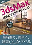 超入門Autodesk 3ds Max建築ビジュアライゼーション