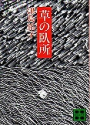 草の臥所 (1981年) (講談社文庫)