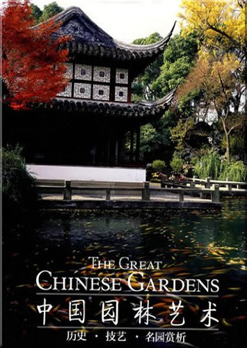 Download Chinese garden art: history. art Monarch Appreciation (Hardcover)(Chinese Edition) PDF