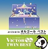 Music Box - Yoiko Ni Okuru Orgel (2CDS) [Japan CD] VICG-41257