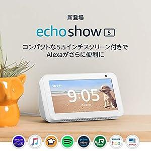 新登場 Echo Show 5 (エコーショー5) スクリーン付きスマートスピーカー with Alexa、サンドストーン