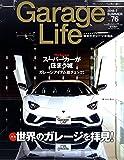 Garage Life (ガレージライフ) 2018年7月号 Vol.76