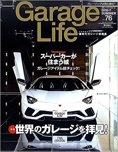 「Garage Life 2018年7月号 Vol.76」(ネコ・パブリッシング)