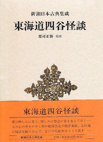 45th Tokaido Yotsuya Kaidan Mass Market Japan classic aggregation (1981) ISBN: 4106203456 [Japanese Import]