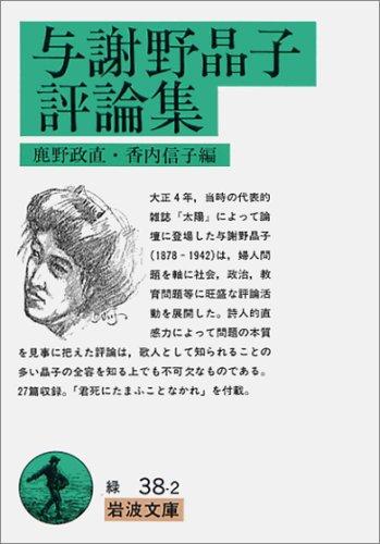 与謝野晶子評論集 (岩波文庫)