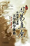 img - for The True Origin of I Ching-the Oldest Science for Astronomy System in China (Chinese Edition) book / textbook / text book