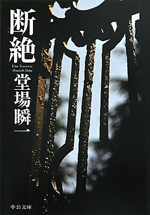 断絶 (中公文庫)