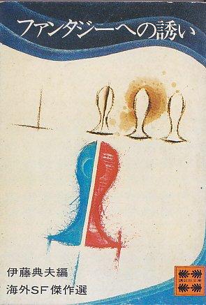 ファンタジーへの誘い―海外SF傑作選 (1977年) (講談社文庫)