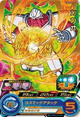 Dragon Ball Heroes Super UM11-026 Cacao R: Amazon.es: Juguetes y juegos
