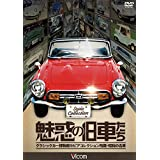 Motor Sports - Miwaku No Kyuusha Tachi Classic Car Hakubutsukan Sepia Collection Shozo. Showa No Meisha [Japan DVD] DW-5151