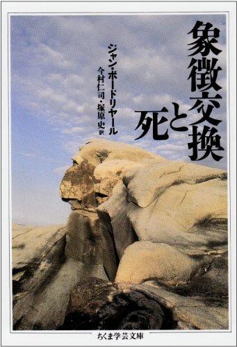 象徴交換と死 (ちくま学芸文庫)
