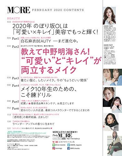 MORE 増刊 最新号 追加画像