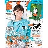 ESSE エッセ 2019年9月号 別冊付録 ミッフィーのお買い物メモ帳