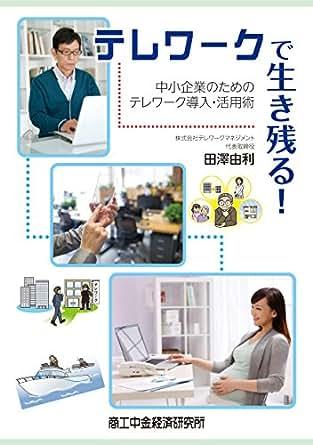Telework de ikinokoru chushokigyonotamenoteleworkdonyukatsuyojutsu (Japanese Edition)