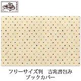 フリーサイズ判吉あられ (BD-026)吉兆書包み室町紗紙ブックカバー和詩倶楽部