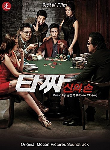 Tazza: The High Rollers (Original Soundtrack)
