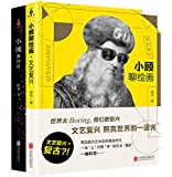 小顾聊绘画+神话:文艺复兴、希腊神话(套装共2册)
