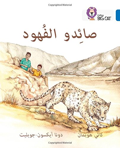 Read Online Collins Big Cat Arabic – The Leopard Poachers: Level 16 pdf