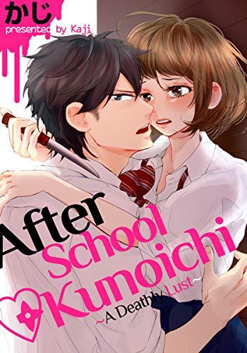 Amazon.com: After School Kunoichi Vol.1 (Shoujo Manga Love ...