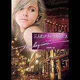 三人のメリークリスマス (ハーレクイン文庫)