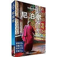 Lonely Planet孤独星球:尼泊尔(2016年版)