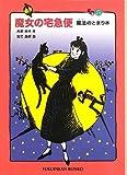 魔女の宅急便 その5 (福音館文庫 物語)