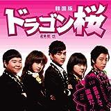 [CD]ドラゴン桜〈韓国版〉