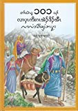 img - for Karen Children's Bible - 101 Favorite Stories from the Bible book / textbook / text book