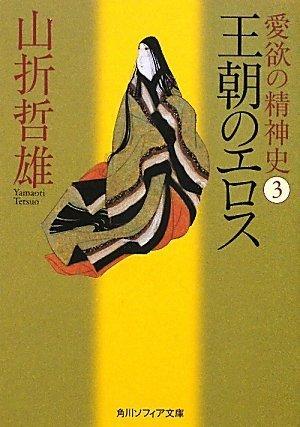 愛欲の精神史3 王朝のエロス (角川ソフィア文庫)