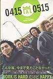 写真集 ★ 嵐 2002 「04150515 嵐のピカ☆ンチな日々」