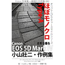 Foton Photo collection samples 082 Orignal Picture Style hobo monokuro TypeA Canon EOS 5D Mark IV Kurashiki wo toru recent works (Japanese Edition)