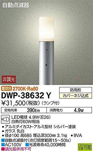 DWP-38632Y 大光電機 自動点滅器付アウトドアローポール(ランプ付) B00KRX8U6G 11896