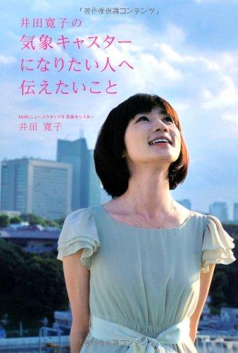成山堂書店 井田寛子の気象キャスターになりたい人へ伝えたいことの画像