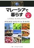 世界ロングステイ巡り マレーシアで暮らす―すぐに役立つロングステイ・ガイド