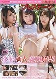 究極美女プレステージvol.18 (SANWA MOOK)