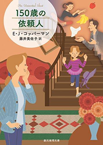 150歳の依頼人 (創元推理文庫)