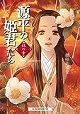 源平の姫君たち 紅の章(招き猫文庫)
