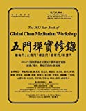 The 2012 Year Book of Global Chan Meditation Workshop, Victor Chiang, 1482329646