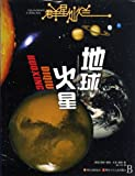 img - for Mars and the EarthStars series (Chinese Edition) book / textbook / text book