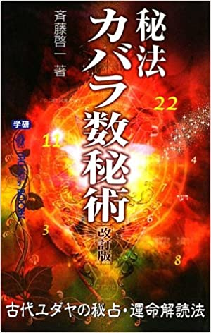 Mystic Kabbalah Numerology (mu Super Mystery Books) ISBN