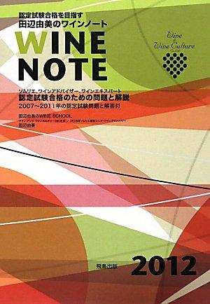 田辺由美のワインノート〈2012年版〉ソムリエ、ワインアドバイザー、ワインエキスパート認定試験合格のための問題と解説
